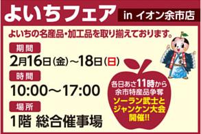 よいちフェアinイオン余市店へ砂川果樹園も参加させて頂きます。