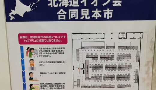 北海道イオン合同見本市に参加させて頂きました。