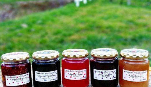 北海道余市の果物農家が手作りしたジャム5種が完成!ギフト用も
