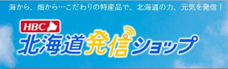 HBCショッピングサイト北海道発信ショップに、砂川果樹園の特産品が登場‼