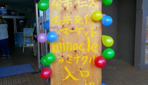 砂川果樹園も参加した。本日開催の『ミナクル』無事終了!