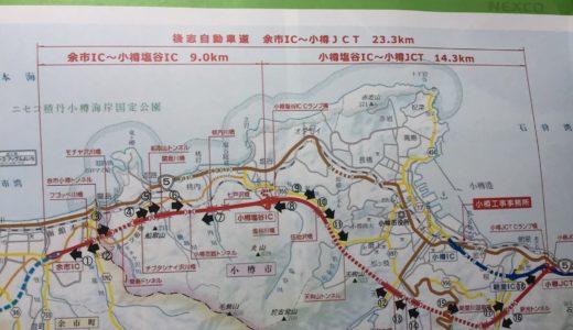 ついに余市に高速(後志自動車道)が通った!札幌から所要時間55分‼