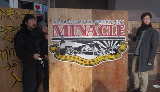 『ミナクル』にみんな来た⁉︎ 第2回目を迎え出店が華やかに