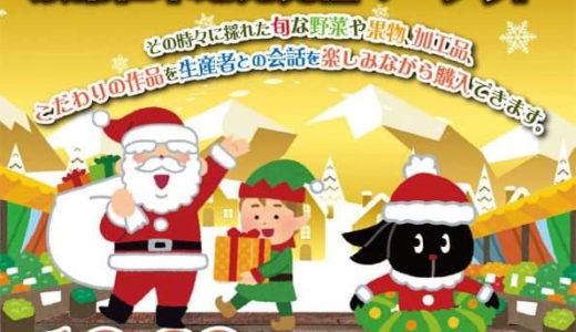 余市仁木発信マーケットミナクル11月を経て、今年最後の12月ミナクル開催へ続く